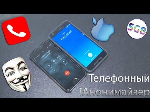 Телефонный анонимайзер на IOS! Скрыть номер без регистрации, СМС и джейлбрейка!