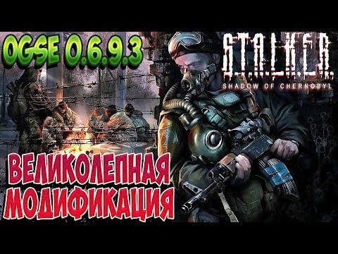 [S.T.A.L.K.E.R: Тень Чернобыля] Модификация OGSE 0.6.9.3 (OGS Evolution) [Ultra-1080p-60 FPS]