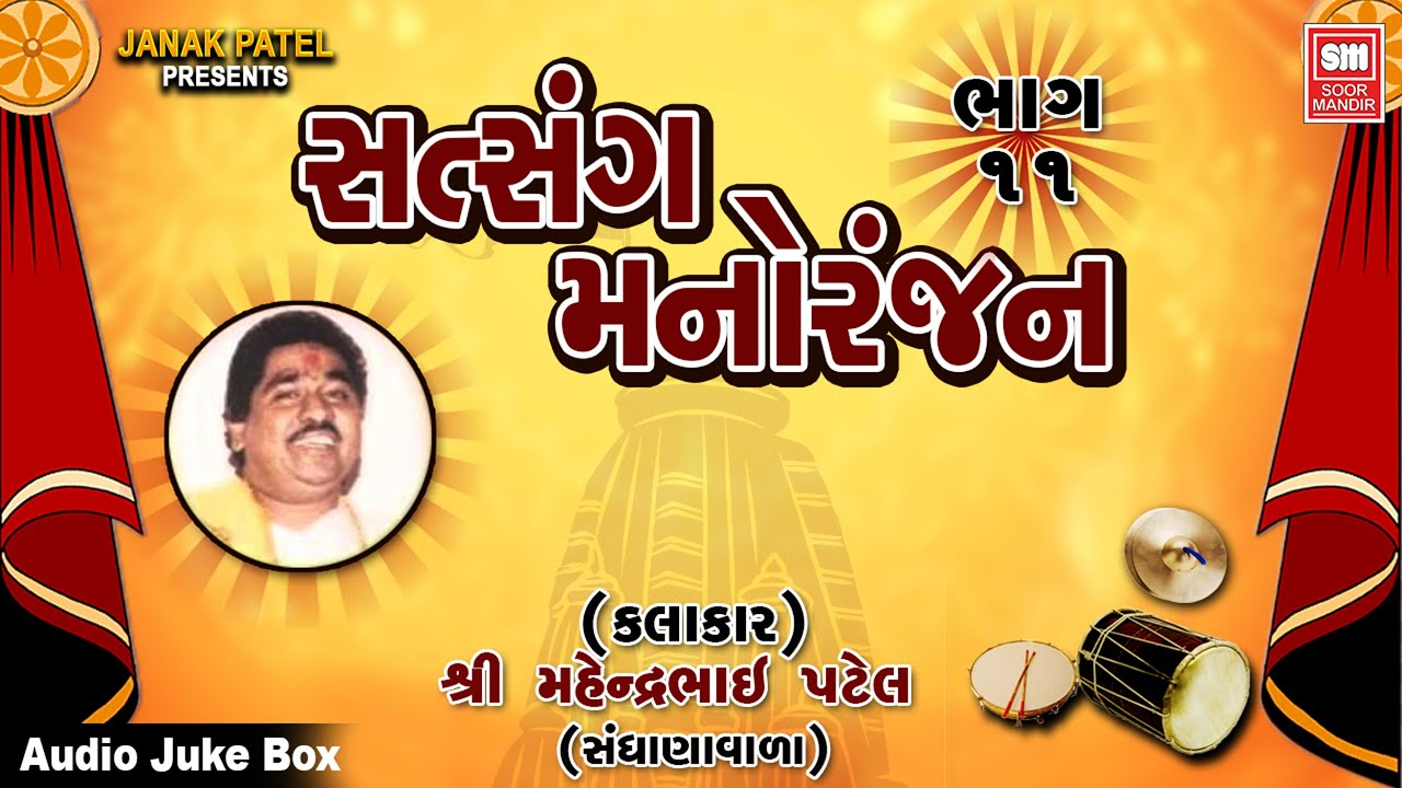 Satsang Manoranjan (Part 11) | Mahendra Patel | Gujarati Lok Varta (Stories)