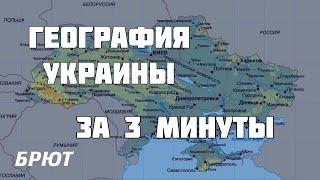 География Украины  за 3 минуты