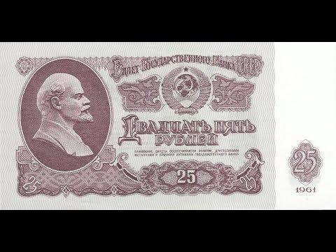 Реальная цена банкноты 25 рублей 1961 года. СССР.