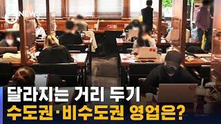 수도권 8명 · 비수도권 10명…실외 경기 30% 입장 / SBS