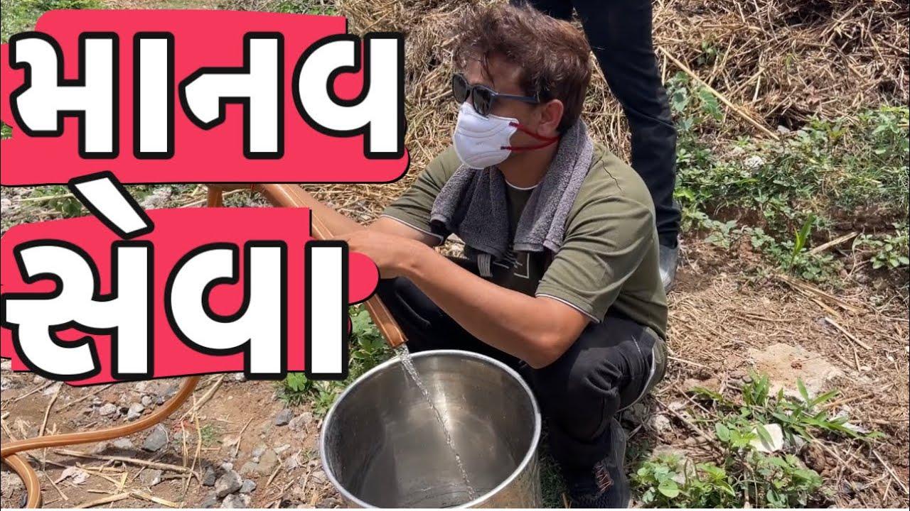 માનવ સેવા | Khajur Bhai VLOGS | Saurashtra | Nitin Jani | Travel Vlogs | Social Work | New Vlog