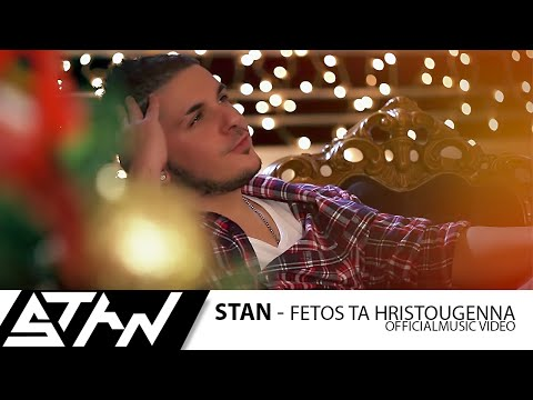 STAN - Φέτος τα Χριστούγεννα | STAN - Fetos Ta Hristougenna (Official Music Video HD)