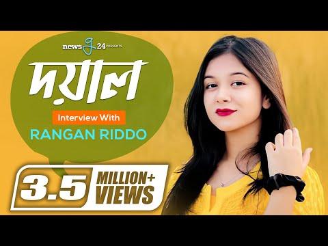 Doyal Tomaro Lagiya | Cover By Rangan Riddo | newsg24