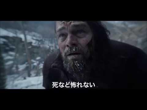 画像: 映画「レヴェナント:蘇えりし者」予告2(90秒) youtu.be