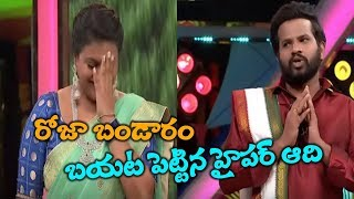 Hyper Aadi Latest Controversial Comments on Roja || Jabardasth Hyper Aadi Sensational Tweets || TTM