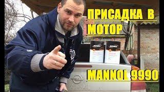 РЕЗУЛЬТАТ ПРИСАДКИ В МОТОР MANNOL 9990 ОПЕЛЬ ВЕКТРА С (#MadMax)