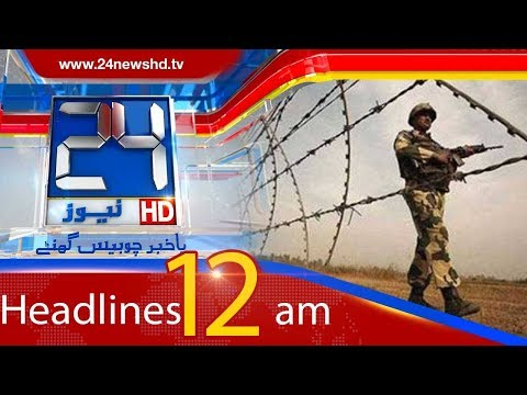 News Headlines | 12:00 AM | 16 February 2018 | 24 News HD