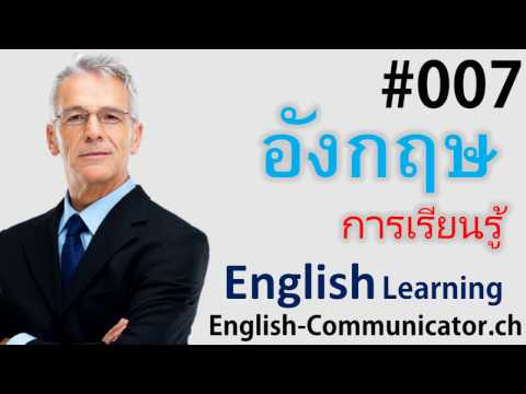 #7 การเรียนภาษาอังกฤษ English   ขอนแก่น ชัยภูมิ หนองบัวลำภู สุรินทร์ Sattahip, Amnat