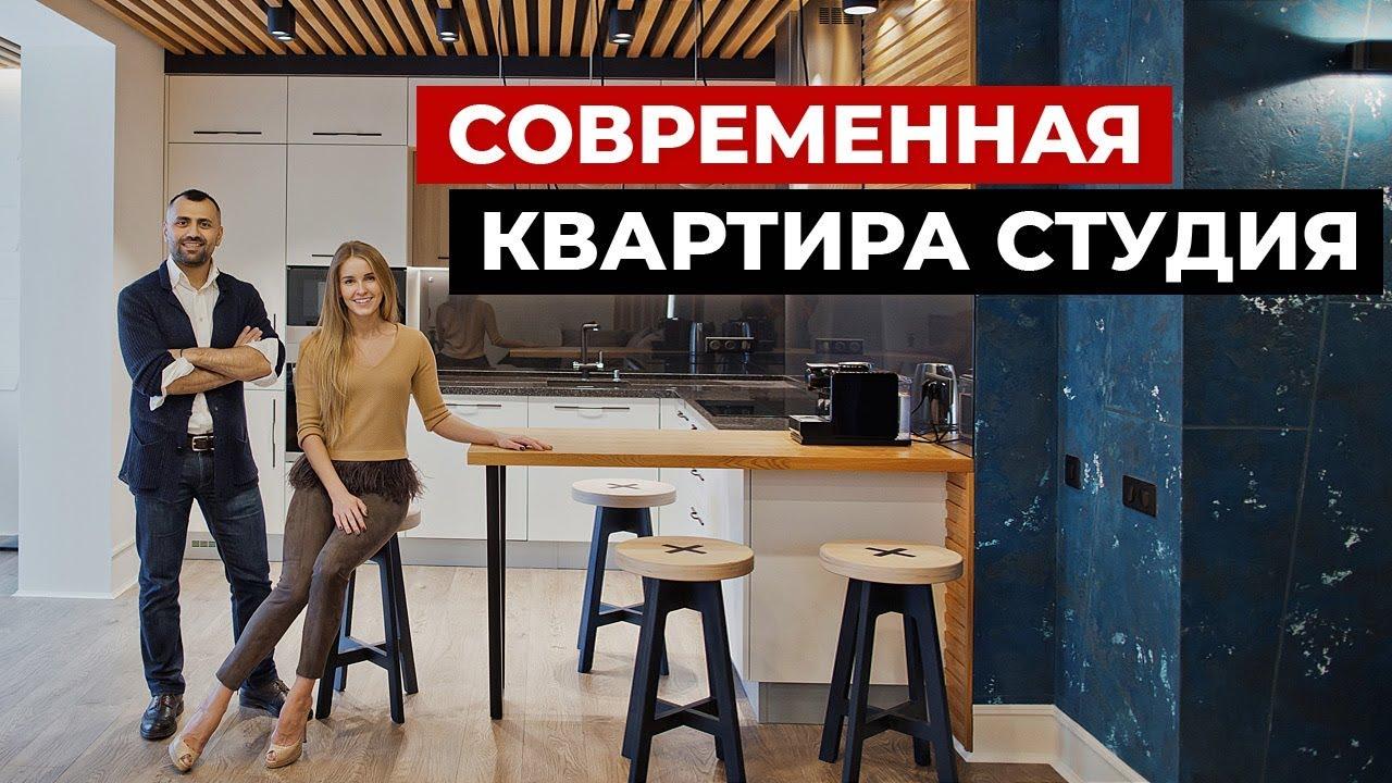 Обзор квартиры студии 45 кв. М. Дизайн интерьера в современном стиле. Однушка для холостяка