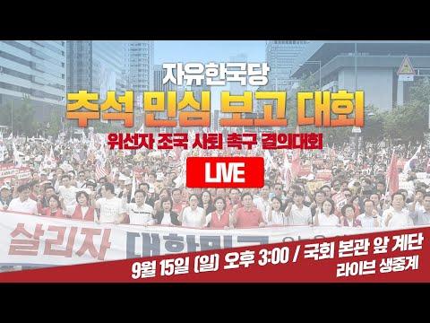 [Live]  추석민심 보고대회 (위선자 조국 사퇴촉구 결의대회)