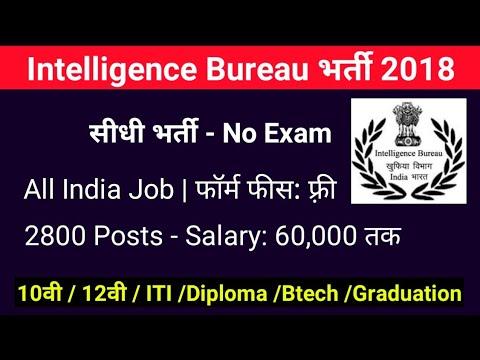 10वी पास की खुफिया विभाग में भर्ती, IB Recruiment 2018 - Sarkari Naukri | Govt Jobs 2018 , 10th Pass