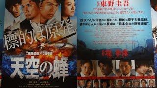 天空の蜂 (2015) 映画チラシ 2015年9月12日公開 【映画鑑賞&グッズ探求...