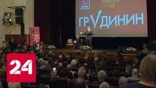 Встреча с Грудининым закончилась смертью для одного из участников - Россия 24