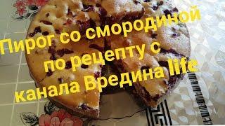 Пирог с черной смородиной по рецепту с канала