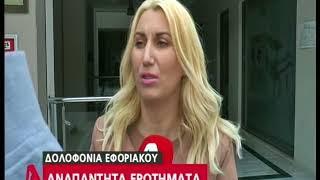 Ο Κυριάκος Μπαμπασίδης στο Κεντρικό Δελτίο Ειδήσεων του ALPHA για την δολοφονία της Δώρας Ζέμπελη.