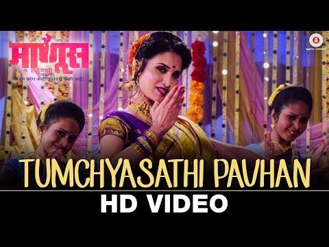 Tumchyasathi Pavhan - Manus Ek Mati Marathi Movie Mp3 Video Song Download