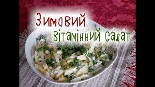 як зробити вітамінний салат