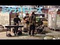 五反田駅前・路上ライブを聞いてみた の動画、YouTube動画。