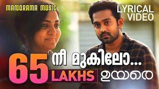 Nee Mukilo | UYARE | നീ മുകിലോ | Tovino Thomas |Asif Ali |Parvathy Thiruvothu| Gopi Sunder