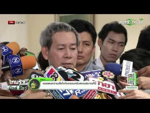 สื่อมวลชนติดตามความคืบหน้าที่ รพ.รามาธิบดี | 18-01-59 | ไทยรัฐนิวส์โชว์ | ThairathTV