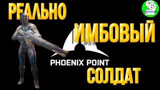 phoenix Point. Хитрости и секреты. Реально имбовый класс солдата