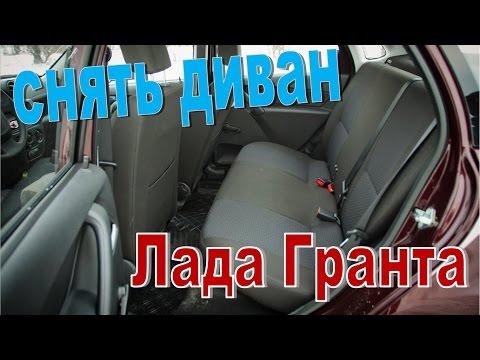Как снять заднее сиденья на Лада Гранта