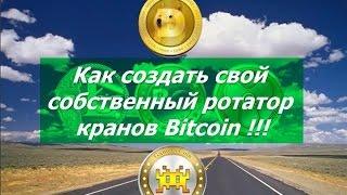 как создать свой ротатор кранов Bitcoin и получать Биткоин бесплатно.  Продолжение