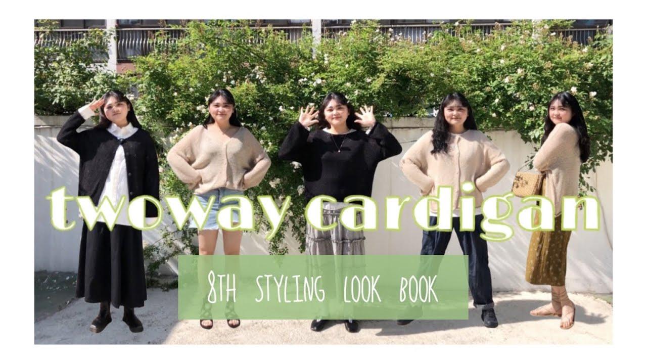 [164cm/77size] 여름까지 쭉 입을 수 있는 투웨이 가디건 하나로 8가지 스타일링하기,🌿 | 여름코디룩북 | 아메카지룩 미니멀룩 빈티지룩 | 가지런희 gajirunhee