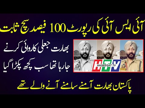 Haqeeqat TV: Another Perfect Report Initiated Few Weeks Ago Coming True
