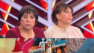 Моя дочь. Мужское / Женское. Выпуск от 26.02.2019