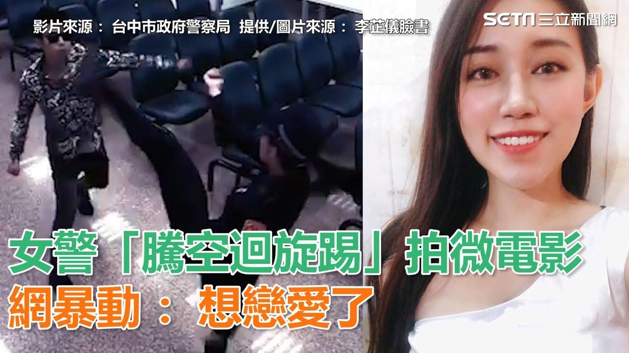 辣警花「騰空迴旋踢」拍微電影 網暴動:想戀愛了|三立新聞網SETN.com