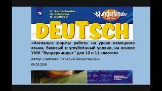 """Активные формы работы на уроке немецкого языка на основе УМК """"Вундеркинды Плюс"""""""