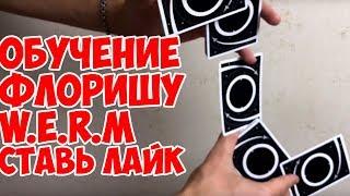 ОБУЧЕНИЕ ФЛОРИШУ W.E.R.M / ТРЮКИ С КАРТАМИ СТАВЬ ЛАЙК! КУПИТЬ КАРТЫ ПО ССЫЛКЕ В ОПИСАНИИ.