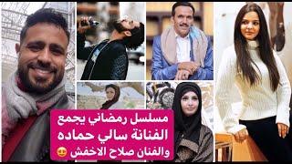 شاهد مسلسلات رمضان 2020 | سالي حماده ، صلاح الاخفش ، محمد قحطان وأماني الذماري?