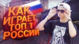 Как играет ТОП 1 России PASHANOJ- (смотрим демку с фейсита)