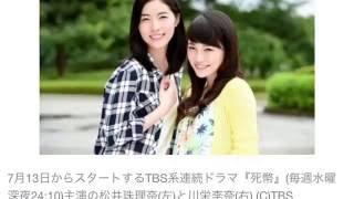 川栄李奈、松井珠理奈とAKB卒業後ドラマ初共演「すごく不思議な感じ」 ...