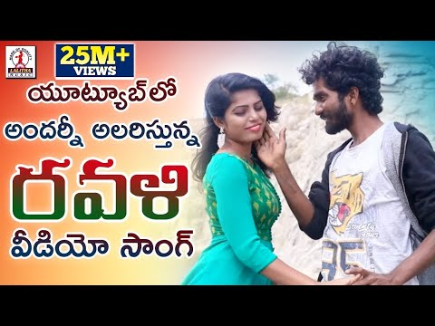 Super Hit 2019 Telugu Folk Song | RAVALI Dance Video | New Telangana Songs | Lalitha Audios & Videos