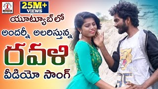 Super Hit 2019 Telugu Folk Song | RAVALI Dance Video | New Telangana Songs | Lalitha Audios