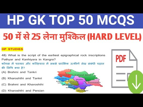 Himachal gk (हिमाचल सामन्य ज्ञान) himachal