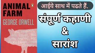 Animal Farm by George Orwell ♦Book Summary in Hindi