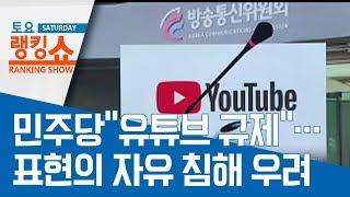 """민주당 """"유튜브 규제해야""""…표현의 자유 침해 우려   토요랭킹쇼"""