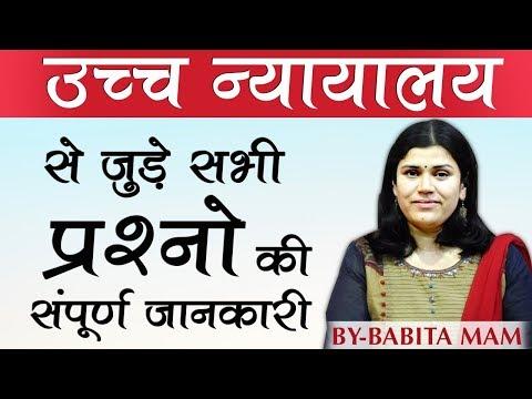 High Court   उच्च न्यायालय से जुड़े सभी प्रश्नो की संपूर्ण जानकारी   BY BABITA MAM