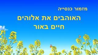 Messianic praise song   'האוהבים את אלוהים חיים באור'