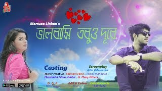 Bhalobashi Tobuo Durey I Tawsif Mahbub I Sabnam Faria I Official Full Drama
