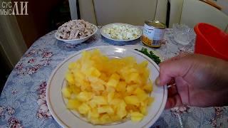 Cалат из грудки куриной и ананаса / Простые рецепты