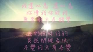 明道 - 失戀美學