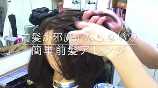 邪魔にならない前髪の簡単アレンジ動画 thumbnail