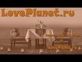 Эксперимент на сайте знакомств LovePlanet.ru. Свидание через 10 минут общения.